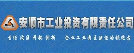 安顺市工业投资有限责任公司